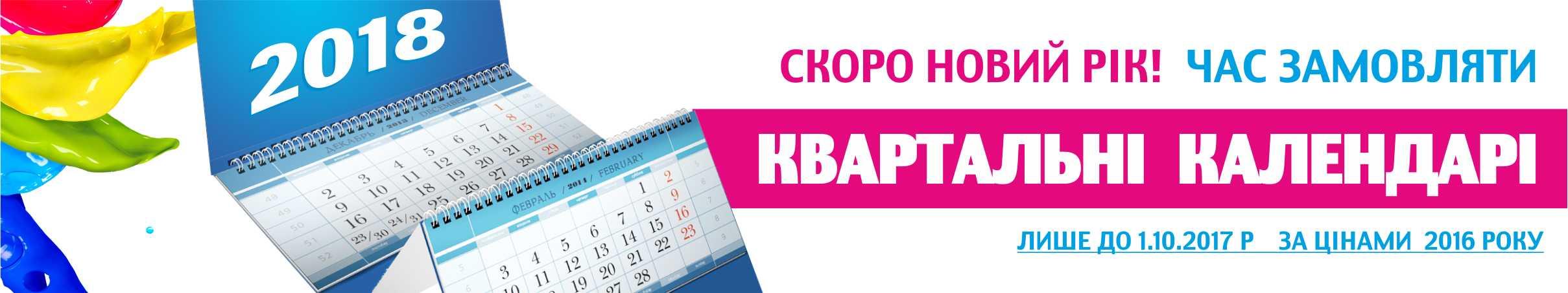 банер на сайт_квартльні календарі