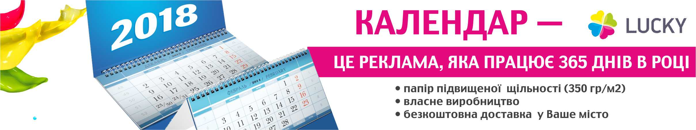 kalendar_kvartalnyj_on-line