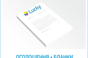 blanku_poligrafiya_lutsk