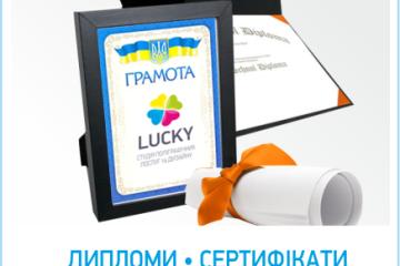duplomu_poligrafiya_lutsk