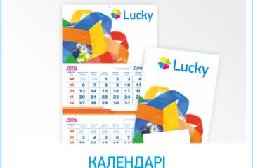 kalendari_poligrafiya_lutsk