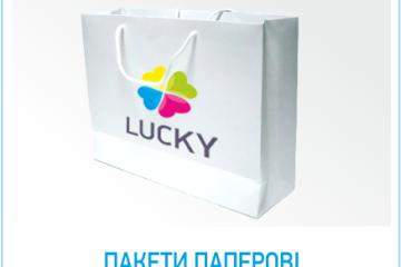 paketu_poligrafiya_lutsk