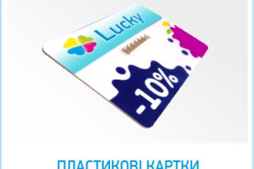 plastic_kartku_poligrafiya_lutsk
