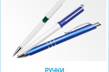ruchku_poligrafiya_lutsk