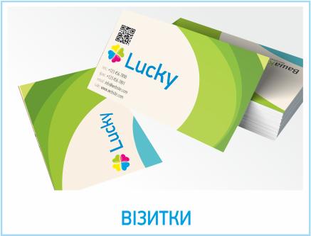 Друк візиток в Луцьку