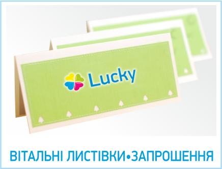 zaproshennya_poligrafiya_lutsk