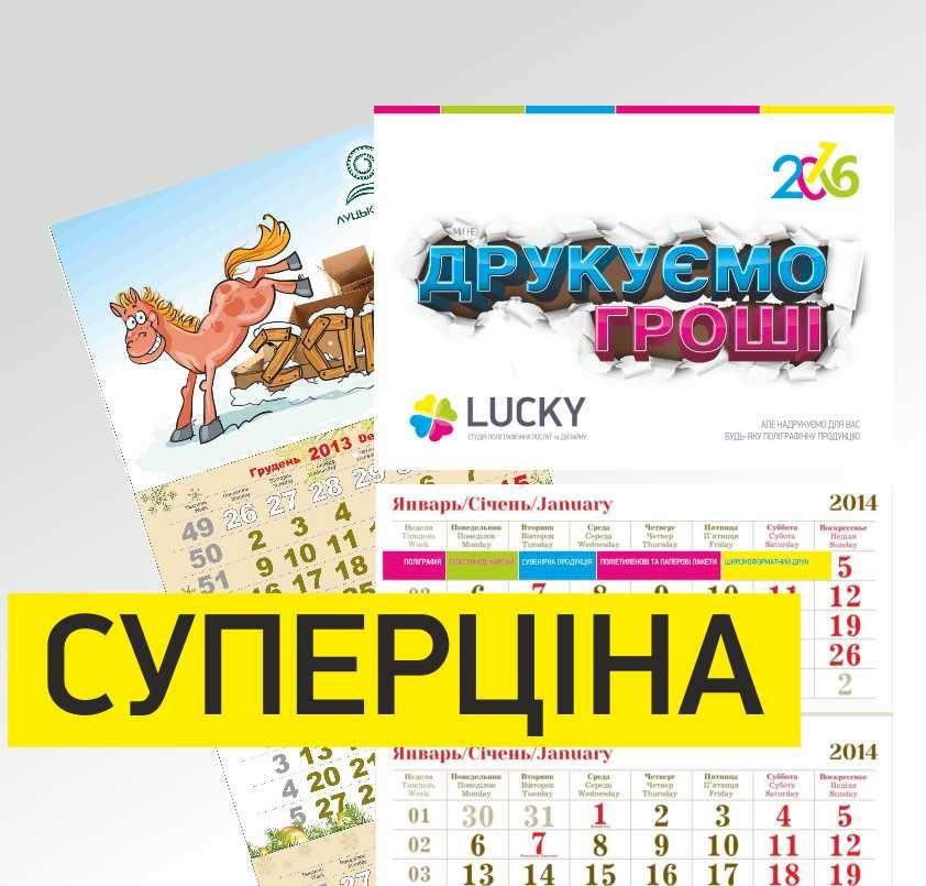 lucky_kalendar