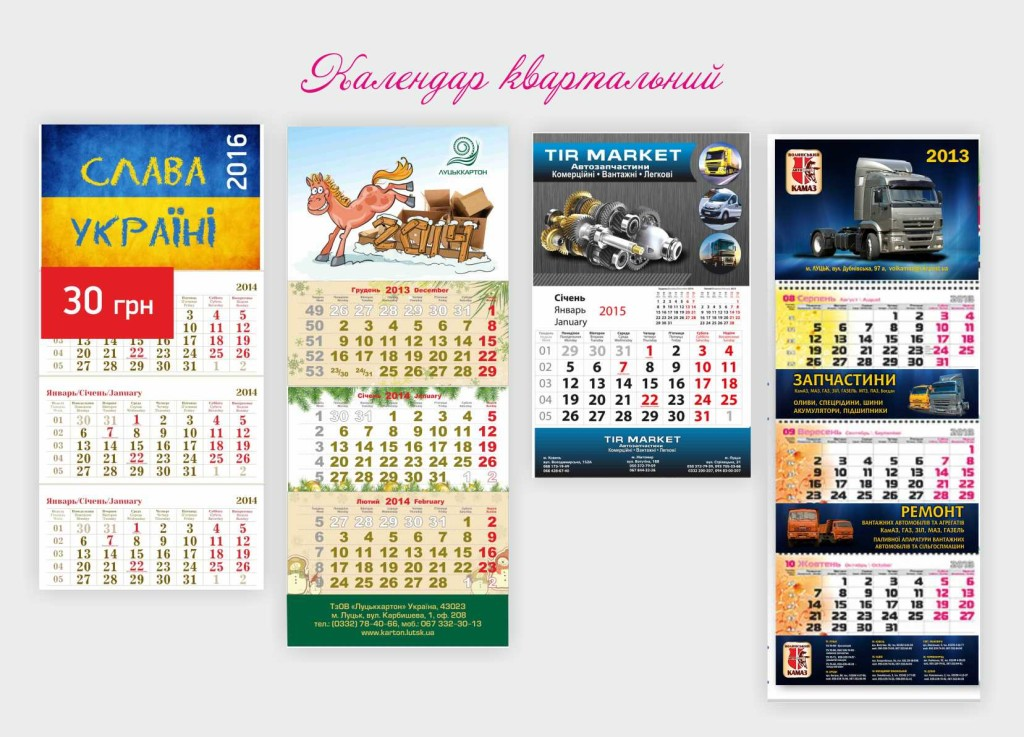 lutsk_kalendar_druk