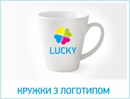 Кружки з логотипом