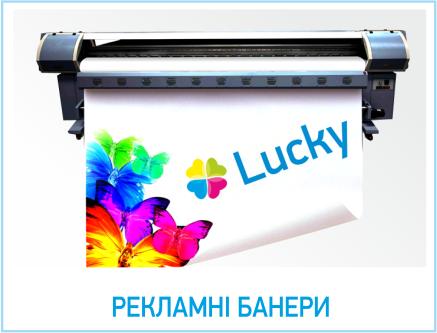 baneru_poligrafiya_lutsk