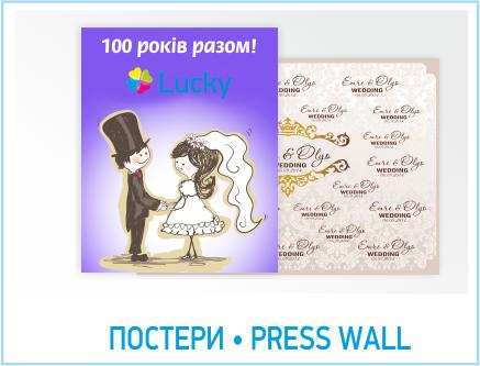 posteru_poligrafiya_lutsk